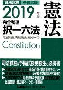 司法試験&予備試験完全整理択一六法憲法(2019年版)