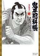 鬼平犯科帳(71巻)