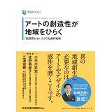 アートの創造性が地域をひらく (DBJ BOOKs 日本政策投資銀行 Business Re)