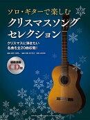 ソロ・ギターで楽しむ クリスマスソング セレクション