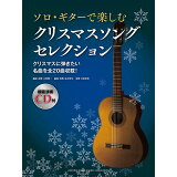ソロ・ギターで楽しむクリスマスソングセレクション