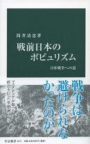 戦前日本のポピュリズム