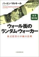 ウォール街のランダム・ウォーカー原著第10版