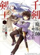 千剣の魔術師と呼ばれた剣士(2)