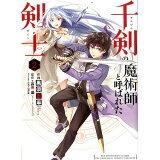 千剣の魔術師と呼ばれた剣士(2) (ビッグガンガンコミックス)