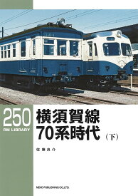 RMライブラリー250 横須賀線 70系電車(下) (RM LIBRARY) [ 佐藤 良介 ]