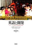英語と開発