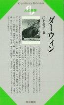 【バーゲン本】人と思想66 ダーウィン
