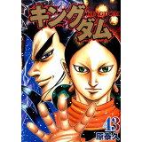 キングダム(43) (ヤングジャンプコミックス)