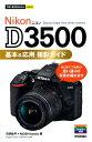 Nikon D3500 基本&応用撮影ガイド (今すぐ使えるかんたんmini) [ 河野鉄平 ]