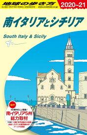 A13 地球の歩き方 南イタリアとシチリア 2020〜2021 [ 地球の歩き方編集室 ]