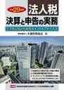 法人税 決算と申告の実務 平成29年版 [ 大蔵財務協会 ]