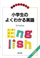 小学生のよくわかる英語〔第8版〕