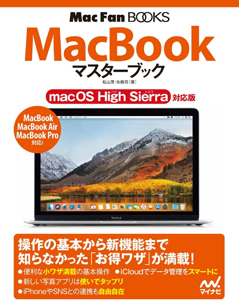 MacBook マスターブック macOS High Sierra対応版 (Mac Fan Books) [ 松山 茂 ]