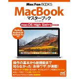 MacBookマスターブック (Mac Fan Books)