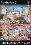 THE ぼくの街づくり2 街ingメーカー2.1 SIMPLE2000シリーズ Vol.121