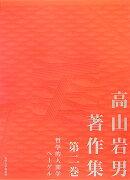 【謝恩価格本】高山岩男著作集 第二巻