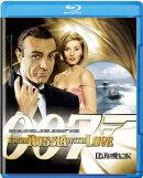 007/ロシアより愛をこめて【Blu-ray】