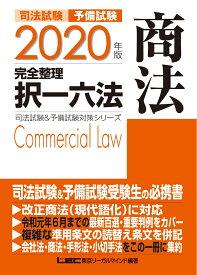 2020年版 司法試験&予備試験 完全整理択一六法 商法 (司法試験&予備試験対策シリーズ) [ 東京リーガルマインド LEC総合研究所 司法試験部 ]