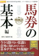 競馬王テクニカル(馬券の基本編)