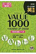 英単語VALUE 1000改訂版