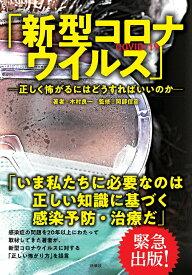 「新型コロナウイルス」-正しく怖がるにはどうすればいいのかー [ 木村 良一 ]