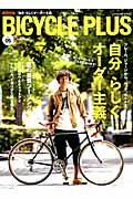 BICYCLE PLUS(vol.05)
