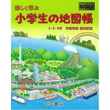 楽しく学ぶ小学生の地図帳 (Teikoku's atlas)