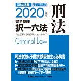 司法試験&予備試験完全整理択一六法 刑法(2020年版) (司法試験&予備試験対策シリーズ)