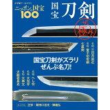 国宝刀剣ザ・極み (小学館アーカイヴス ニッポンの国宝100)
