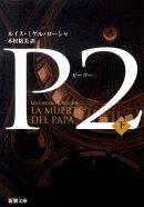 P2(下巻)