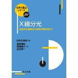 X線分光 (化学の要点シリーズ)