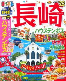 まっぷる 長崎 ハウステンボス 佐世保・五島列島'22 (まっぷるマガジン)