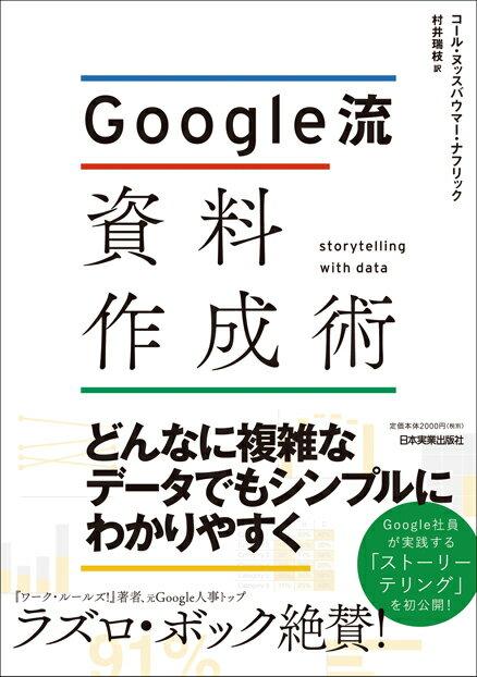 Google流 資料作成術 [ コール・ヌッスバウマー・ナフリック ]