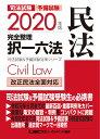 2020年版 司法試験&予備試験 完全整理択一六法 民法 (司法試験&予備試験対策シリーズ) [ 東京リーガルマインド LEC…