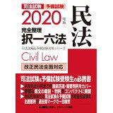 司法試験&予備試験完全整理択一六法 民法(2020年版) (司法試験&予備試験対策シリーズ)