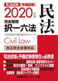 2020年版 司法試験&予備試験 完全整理択一六法 民法 (司法試験&予備試験対策シリーズ) [ 東京リーガルマインド LEC総合研究所 司法試験部 ]
