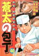 蒼太の包丁(40)