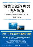 【謝恩価格本】漁業資源管理の法と政策