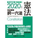 司法試験&予備試験完全整理択一六法 憲法(2020年版) (司法試験&予備試験対策シリーズ)