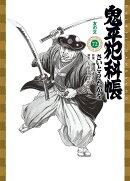 鬼平犯科帳(72巻)