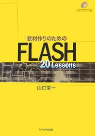教材作りのためのFLASH 20(トゥエンティ) lessons [ 山口栄一 ]