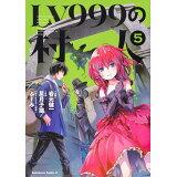 LV999の村人(5) (Kadokawa Comics A)