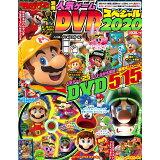 人気ゲームDVDスペシャル(2020) (カドカワゲームムック てれびげーむマガジン別冊)