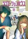 ラジエーションハウス 9 (ヤングジャンプコミックス) [ モリ タイシ ]