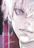 東京喰種トーキョーグール AUTHENTIC SOUND CHRONICLE Compiled by Sui Ishida (初回限定盤)