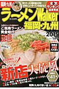ラーメンWalker福岡・九州(2015)