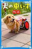 犬の車いす物語 (講談社青い鳥文庫)