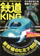鉄道KING(Vol.4)