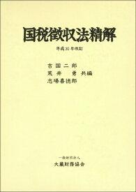 国税徴収法精解 平成30年改訂 [ 吉国 二郎 ]